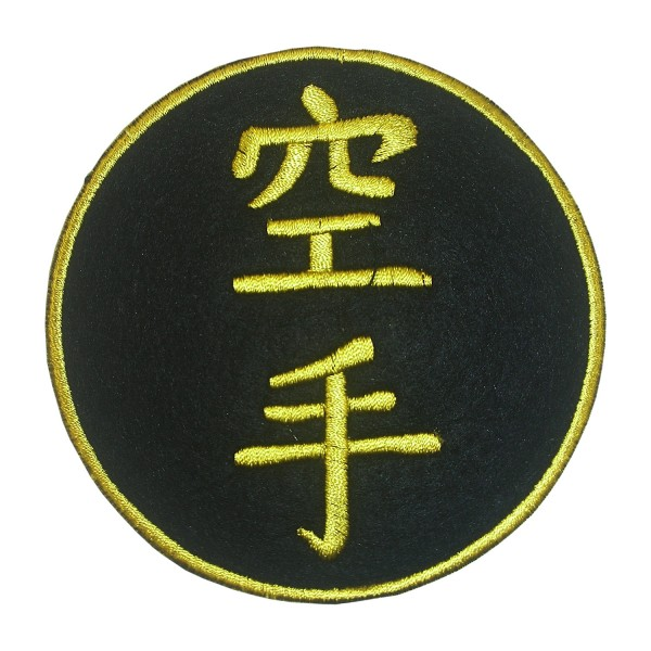 Embroidery Patch - KARATE Japanese Symbol