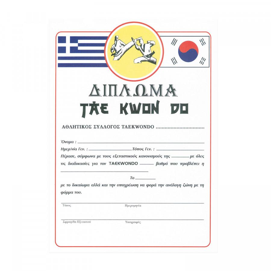 Certificate Taekwondo Belts Advanced